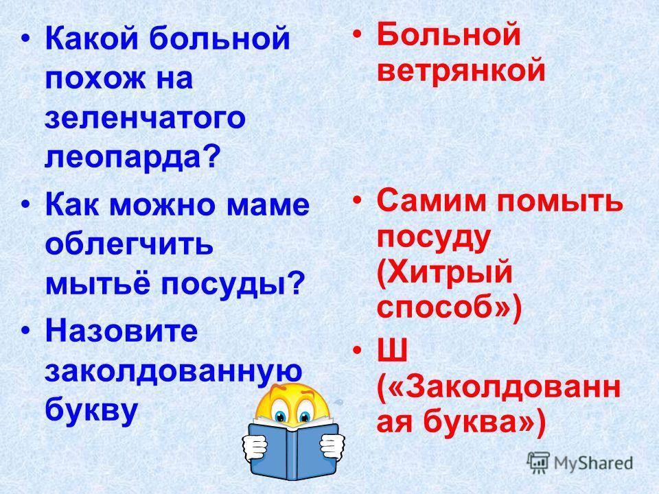 Какой рассказ Драгунского имеет самое короткое название? Как двумя словами назвать то, что любит Мишка? На что похожа нога не достающая до педали велосипеда? Бы Продуктовый магазин На макаронину («Мотогонки по отвесной стене»)
