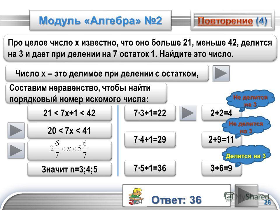 LOGO Модуль «Алгебра» 2 26 Про целое число х известно, что оно больше 21, меньше 42, делится на 3 и дает при делении на 7 остаток 1. Найдите это число. Число х – это делимое при делении с остатком, Составим неравенство, чтобы найти порядковый номер и