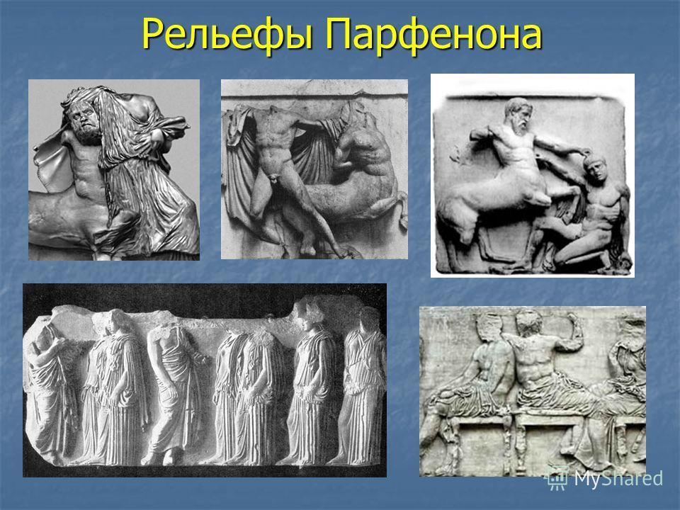 Рельефы Парфенона