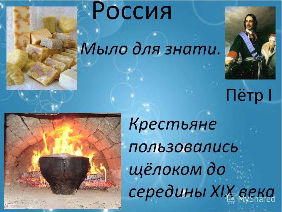 Россия Пётр I Мыло для знати. Крестьяне пользовались щёлоком до середины XIX века