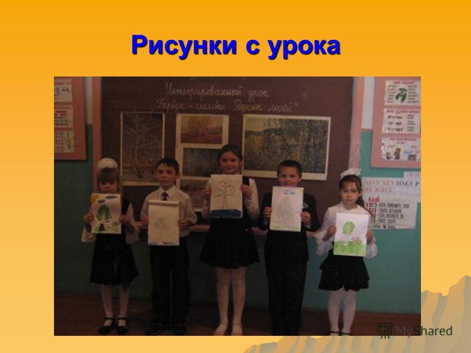 Рисунки с урока