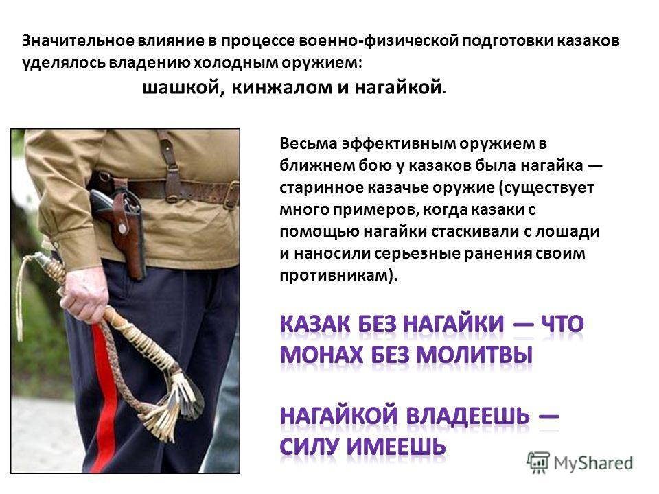Значительное влияние в процессе военно-физической подготовки казаков уделялось владению холодным оружием: шашкой, кинжалом и нагайкой.