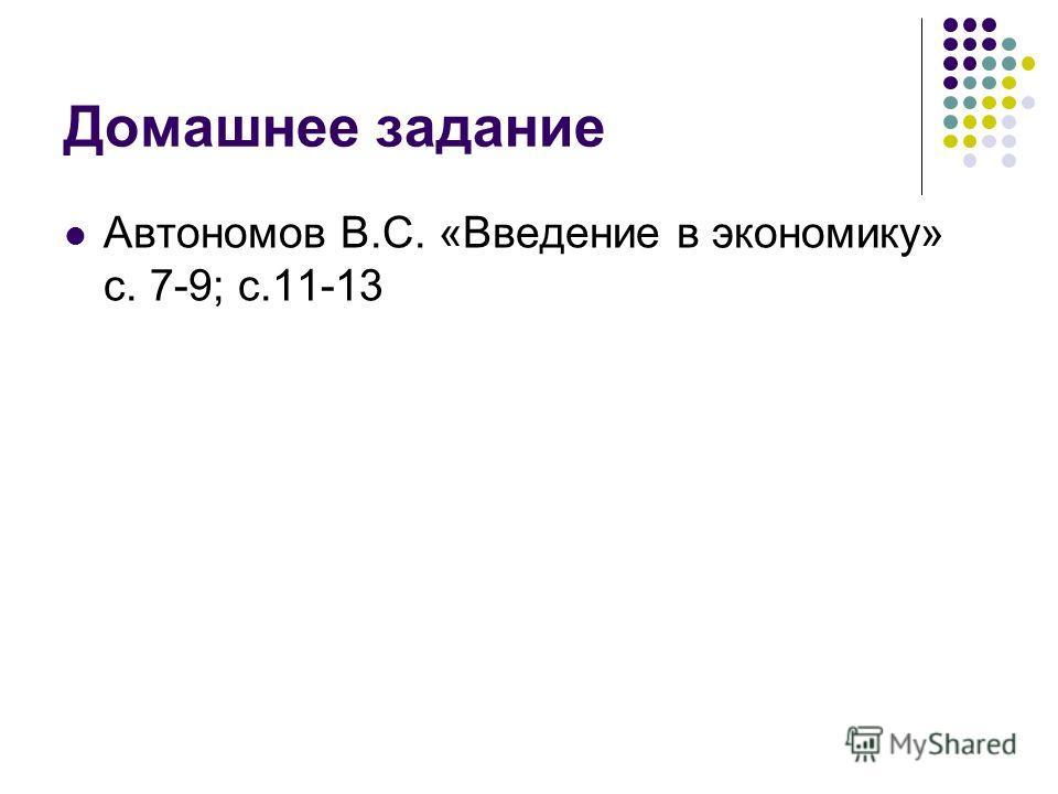 Домашнее задание Автономов В.С. «Введение в экономику» с. 7-9; с.11-13