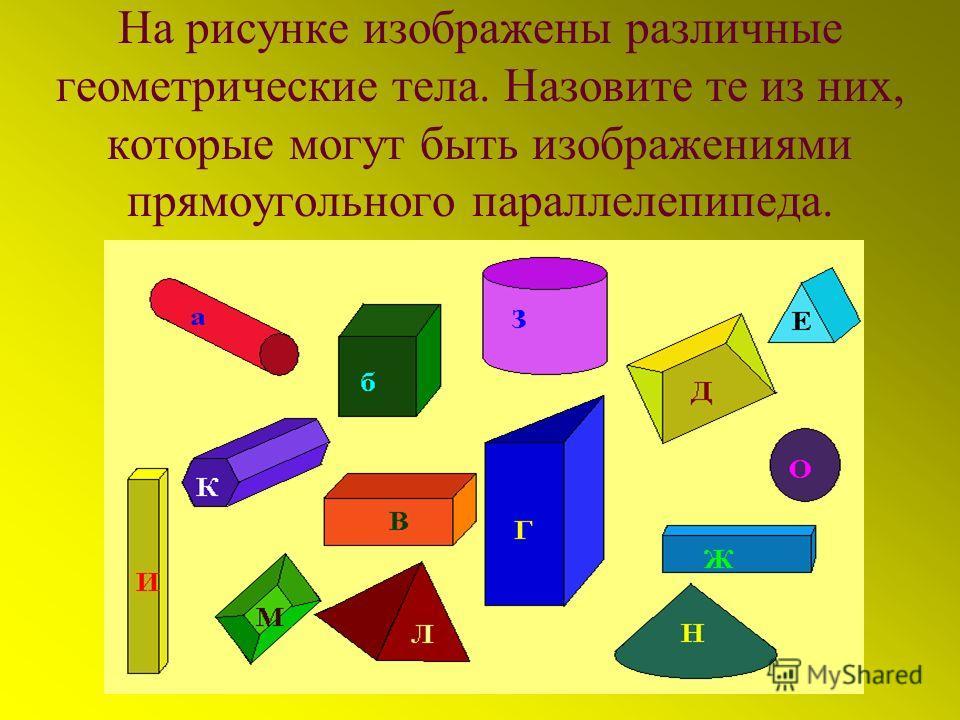 Прямоугольный параллелепипед - это тело, все грани которого - прямоугольники. Параллелос в переводе с древнегреческого буквально означает «идущие рядом», эпидос - «плоскость».