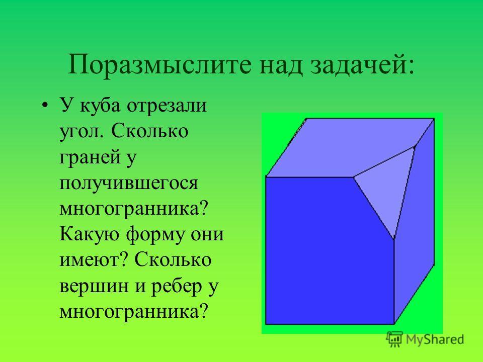 Объем прямоугольного параллелепипеда Объем - это число, которое показывает, сколько кубиков с ребром, равным единице длины (мер объема), можно уложить внутри фигуры. Число всех кубиков со стороной 1 см, на которые можно разрезать прямоугольный паралл