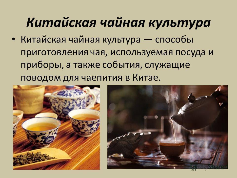 Китайская чайная культура Китайская чайная культура способы приготовления чая, используемая посуда и приборы, а также события, служащие поводом для чаепития в Китае.