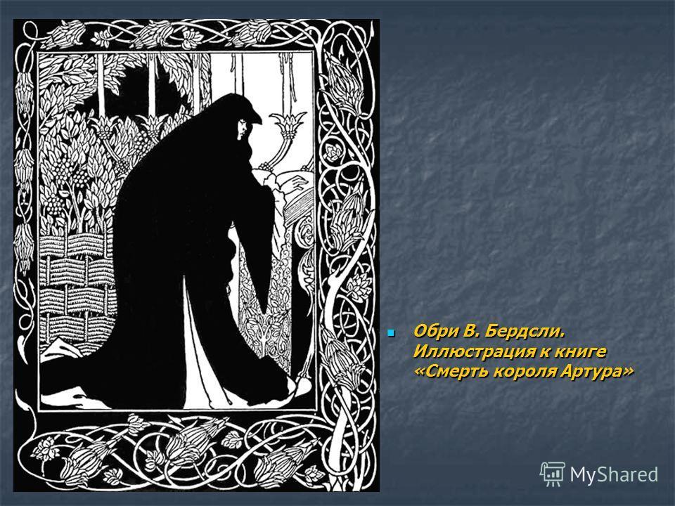 Обри В. Бердсли. Иллюстрация к книге «Смерть короля Артура» Обри В. Бердсли. Иллюстрация к книге «Смерть короля Артура»