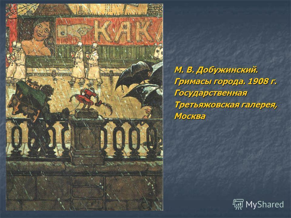 М. В. Добужинский. Гримасы города. 1908 г. Государственная Третьяжовская галерея, Москва