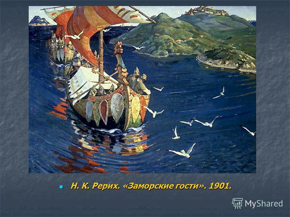 Н. К. Рерих. «Заморские гости». 1901. Н. К. Рерих. «Заморские гости». 1901.