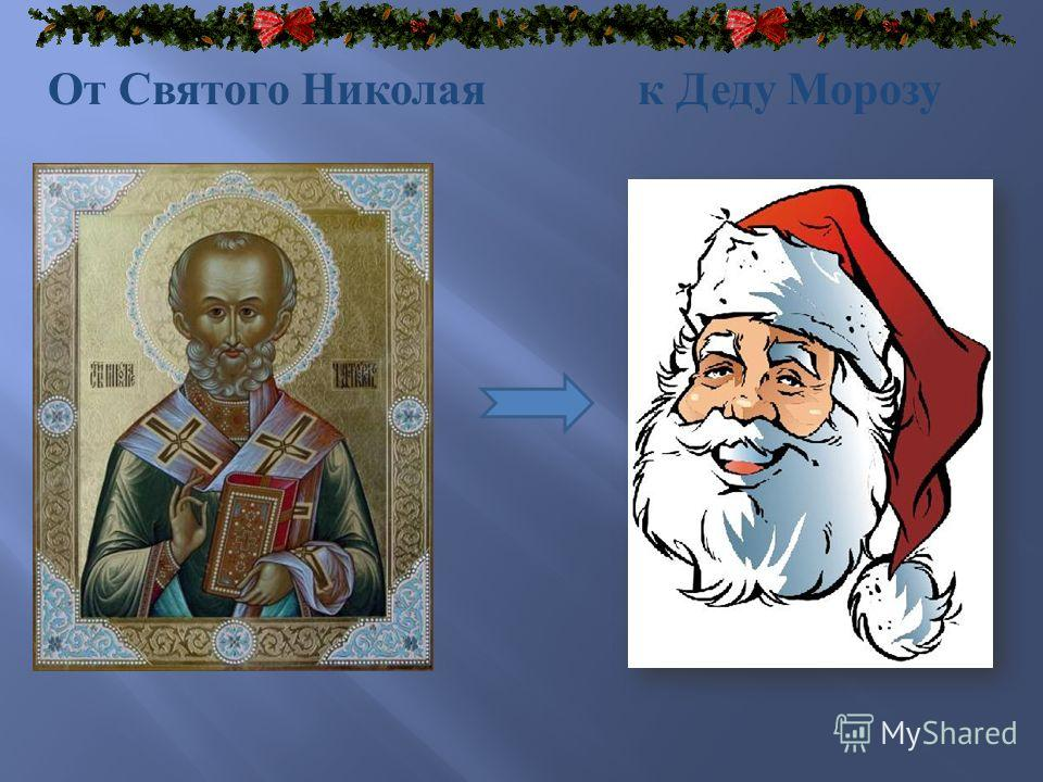 От Святого Николая к Деду Морозу