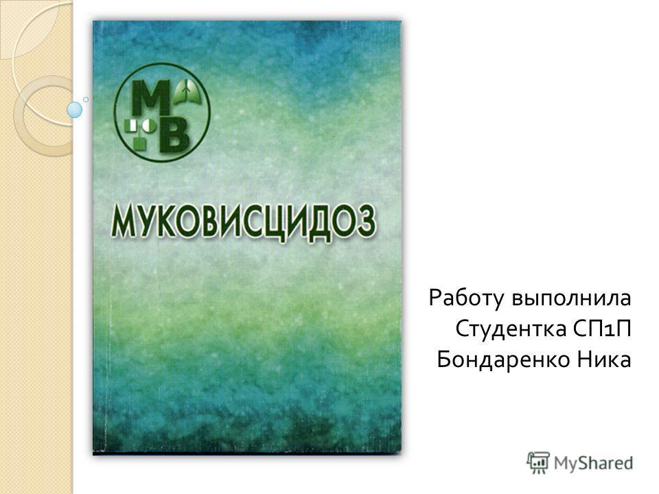 Работу выполнила Студентка СП 1 П Бондаренко Ника