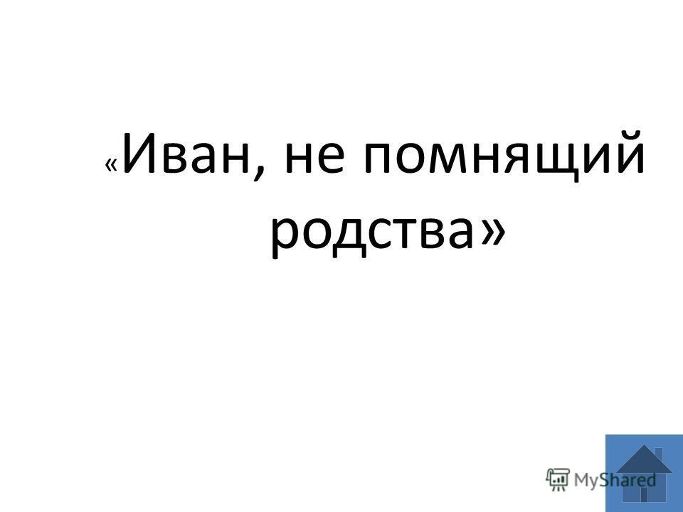 « Иван, не помнящий родства»