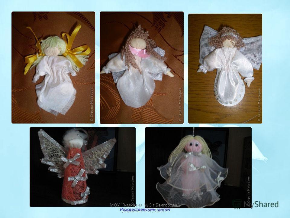 Рождественский ангел МОУ Гимназия 3 г.Белгорода, Дорохова Л.О., 2009 г.