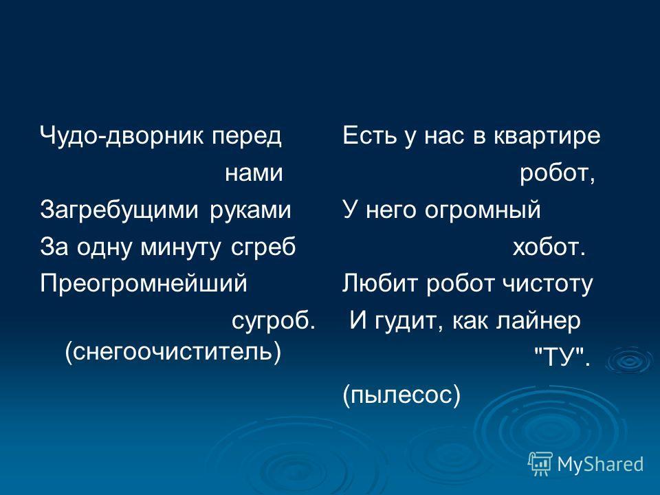 игры на уроках русского языка 1 класс