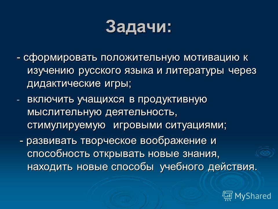 Задачи: - сформировать положительную мотивацию к изучению русского языка и литературы через дидактические игры; - включить учащихся в продуктивную мыслительную деятельность, стимулируемую игровыми ситуациями; - развивать творческое воображение и спос