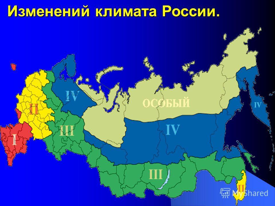 Изменений климата России. Изменений климата России.