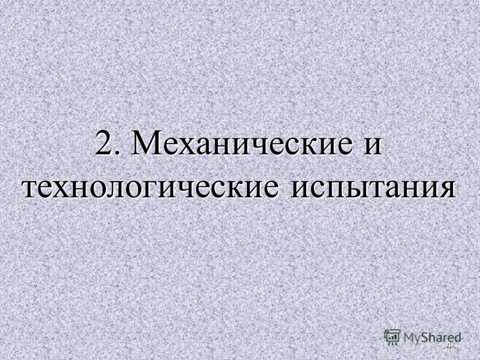 4 2. Механические и технологические испытания