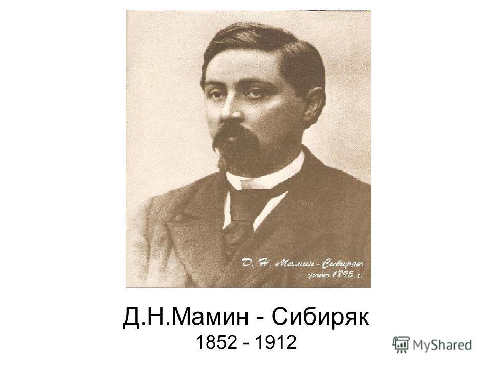 Д.Н.Мамин - Сибиряк 1852 - 1912