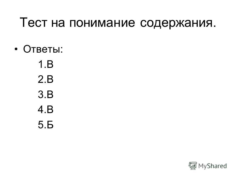 Тест на понимание содержания. Ответы: 1.В 2.В 3.В 4.В 5.Б
