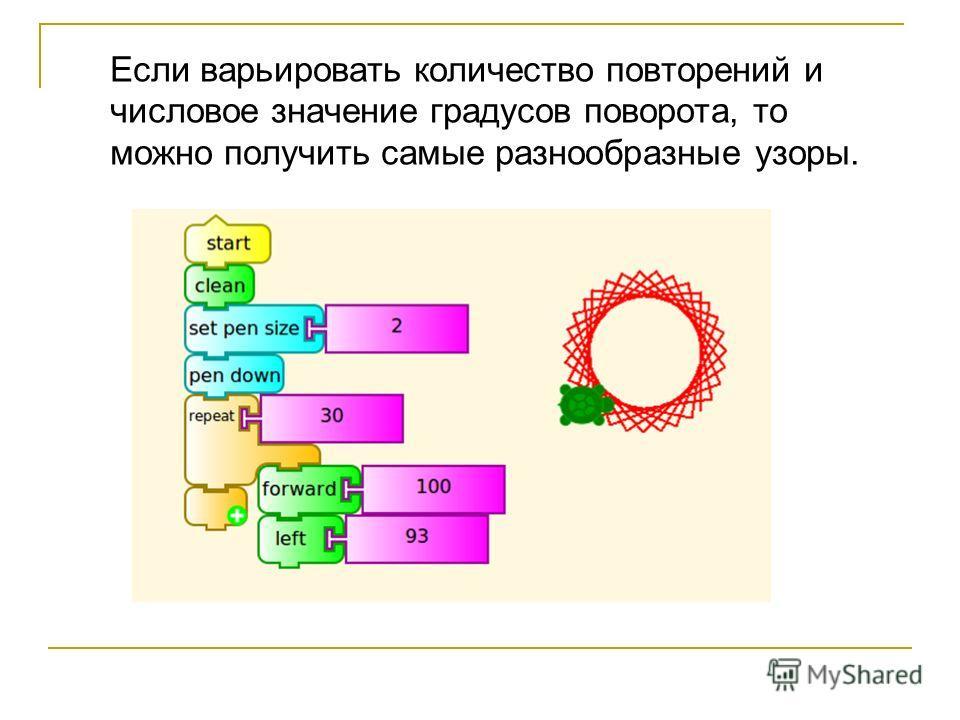 Если варьировать количество повторений и числовое значение градусов поворота, то можно получить самые разнообразные узоры.
