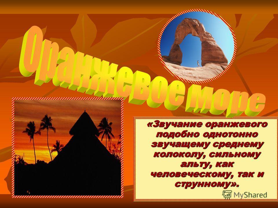 «Звучание оранжевого подобно однотонно звучащему среднему колоколу, сильному альту, как человеческому, так и струнному».