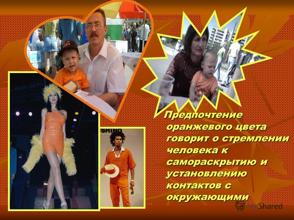 Предпочтение оранжевого цвета говорит о стремлении человека к самораскрытию и установлению контактов с окружающими
