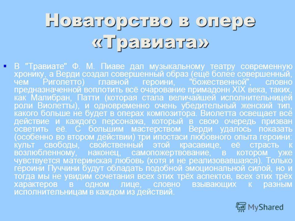 Новаторство в опере «Травиата» В