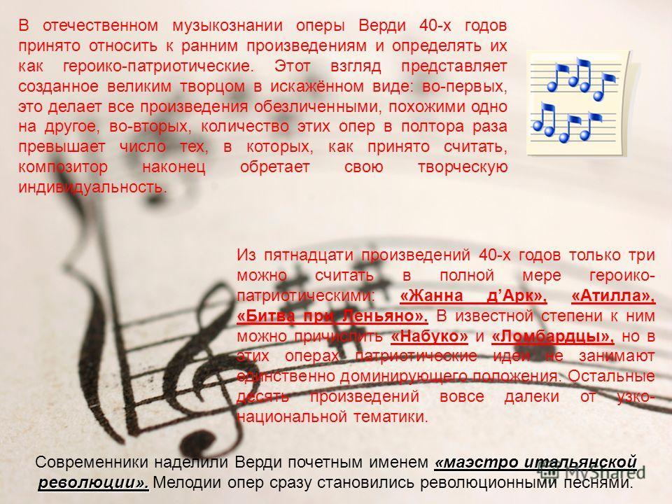 В отечественном музыкознании оперы Верди 40-х годов принято относить к ранним произведениям и определять их как героико-патриотические. Этот взгляд представляет созданное великим творцом в искажённом виде: во-первых, это делает все произведения обезл