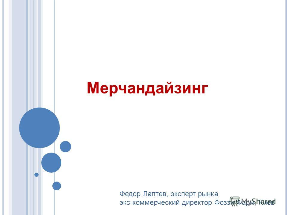 Мерчандайзинг Федор Лаптев, эксперт рынка экс-коммерческий директор Фоззи-Фарм, Киев