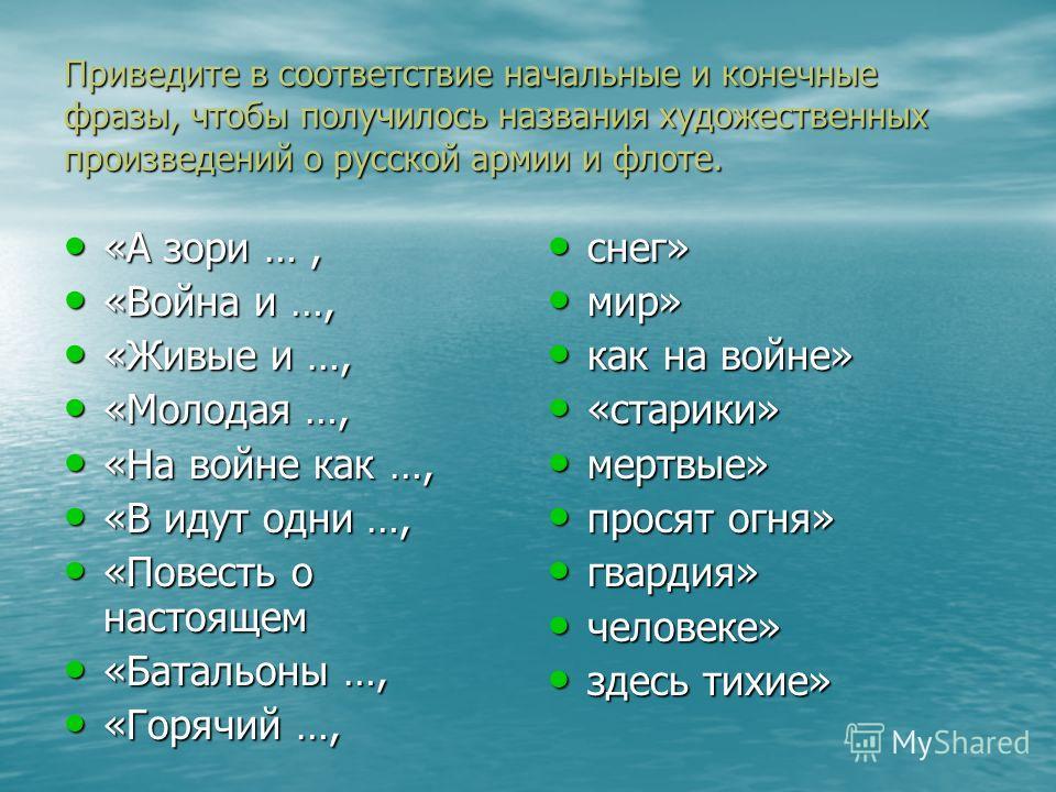 Приведите в соответствие начальные и конечные фразы, чтобы получилось названия художественных произведений о русской армии и флоте. «А зори …, «А зори …, «Война и …, «Война и …, «Живые и …, «Живые и …, «Молодая …, «Молодая …, «На войне как …, «На вой