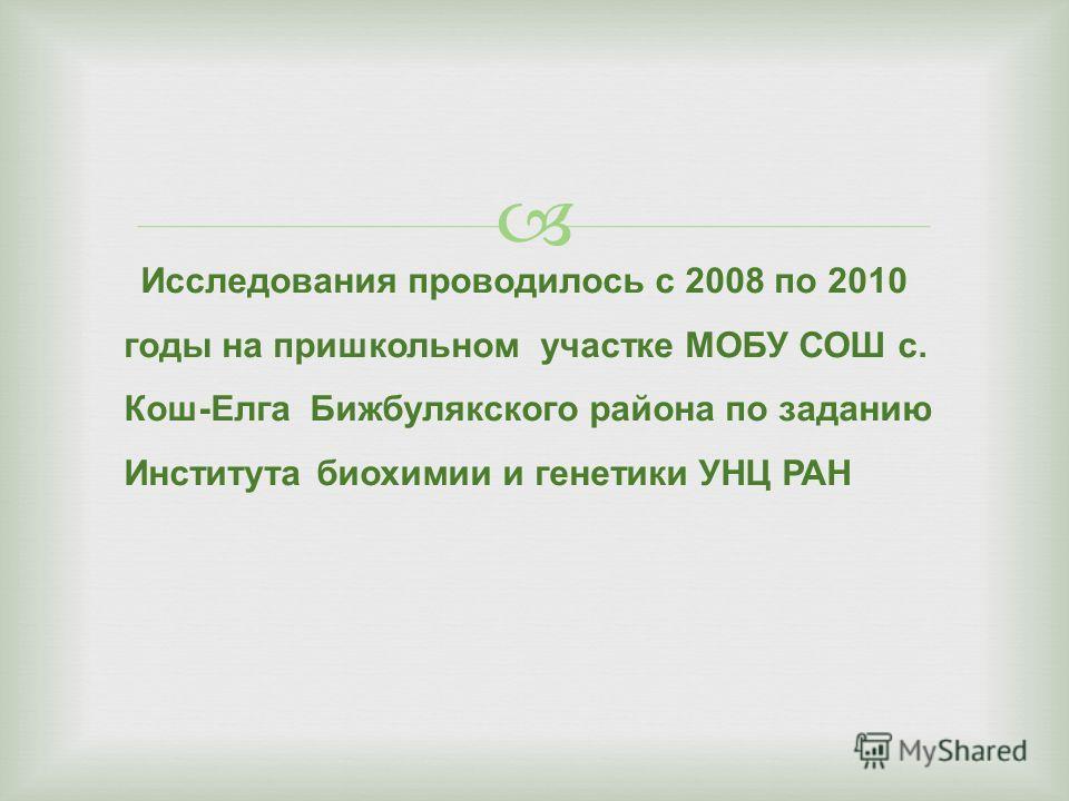 Исследования проводилось с 2008 по 2010 годы на пришкольном участке МОБУ СОШ с. Кош-Елга Бижбулякского района по заданию Института биохимии и генетики УНЦ РАН