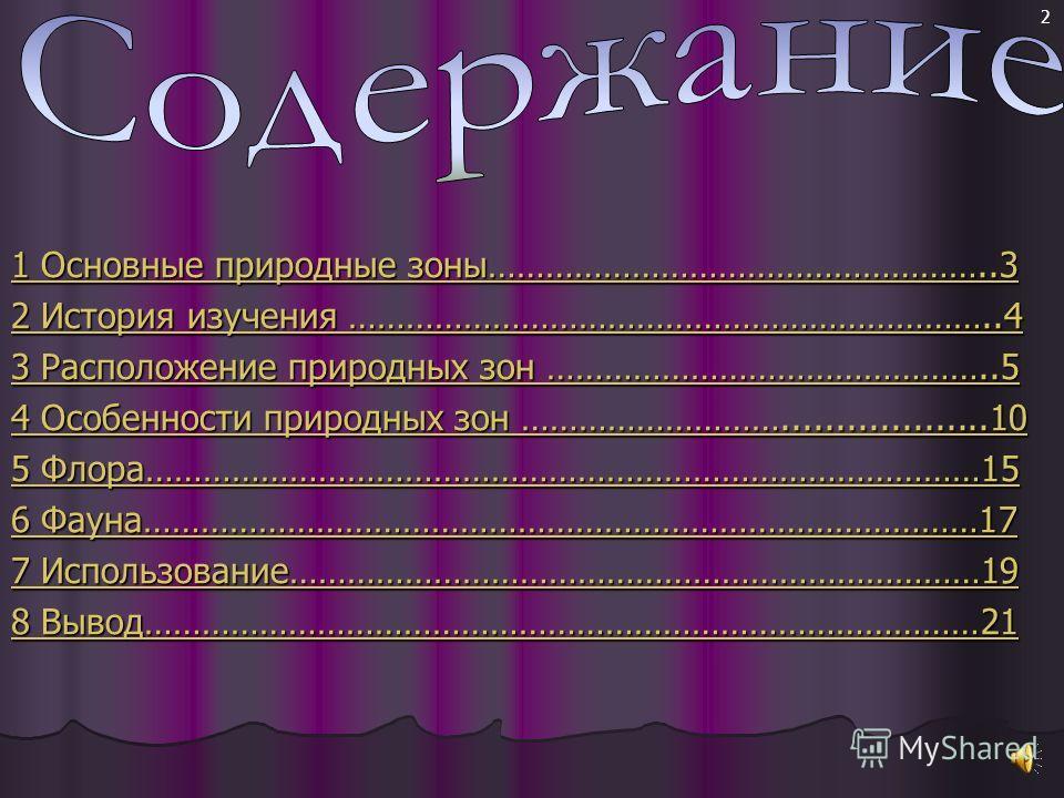 1 География России. 8 класс.
