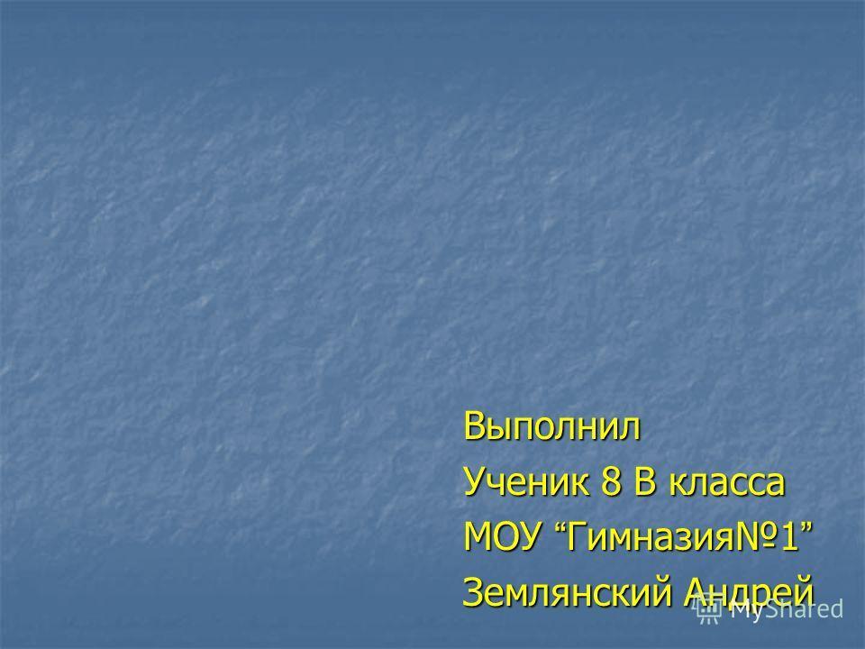 Из – за благоприятного месторасположения России и размеров нам повезло с природными зонами. У нас большое разнообразие животных, птиц, растений. Но в настоящее время перед человеком стоят насущные проблемы нарушения экологического равновесия в природ