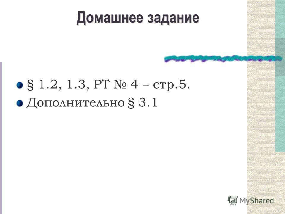 Домашнее задание § 1.2, 1.3, РТ 4 – стр.5. Дополнительно § 3.1