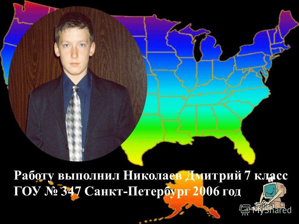 Работу выполнил Николаев Дмитрий 7 класс ГОУ 347 Санкт-Петербург 2006 год
