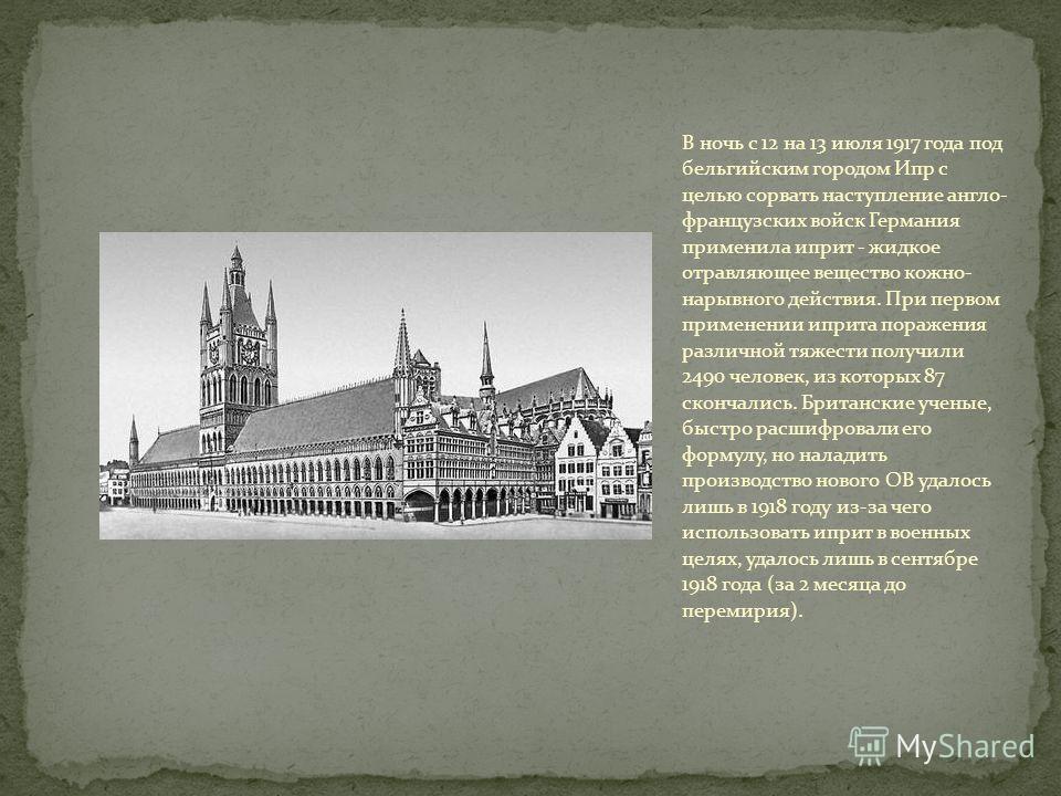 В ночь с 12 на 13 июля 1917 года под бельгийским городом Ипр с целью сорвать наступление англо- французских войск Германия применила иприт - жидкое отравляющее вещество кожно- нарывного действия. При первом применении иприта поражения различной тяжес