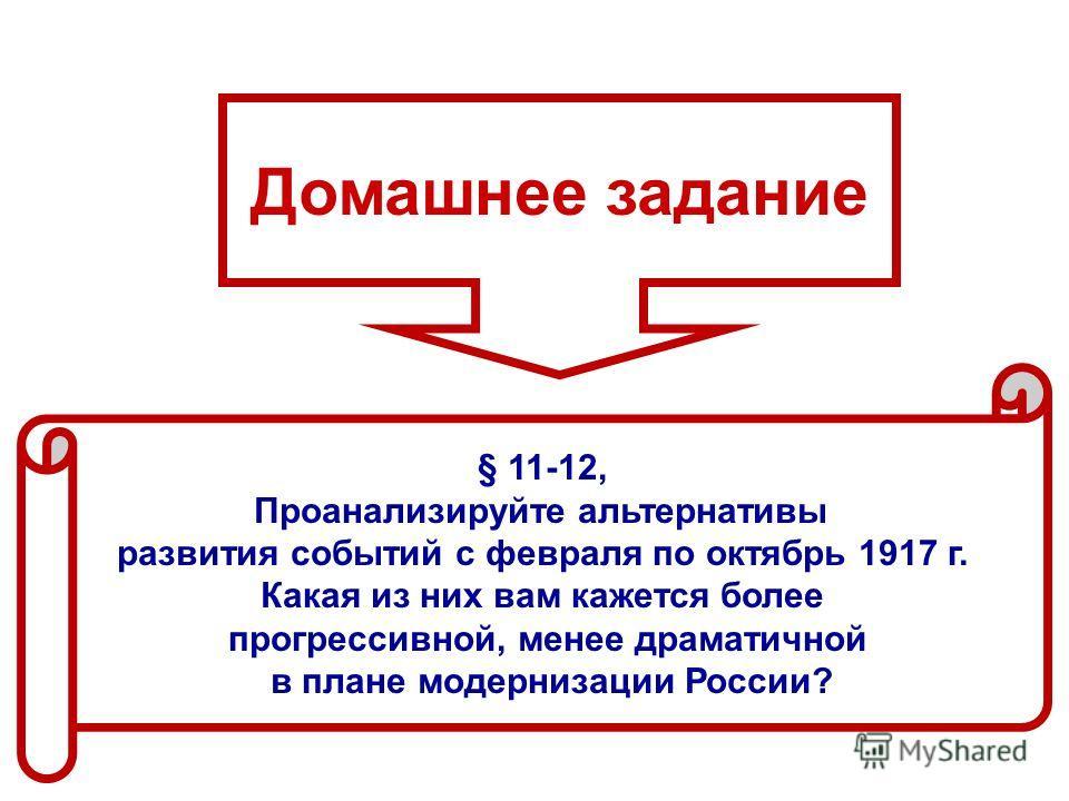 Домашнее задание § 11-12, Проанализируйте альтернативы развития событий с февраля по октябрь 1917 г. Какая из них вам кажется более прогрессивной, менее драматичной в плане модернизации России?