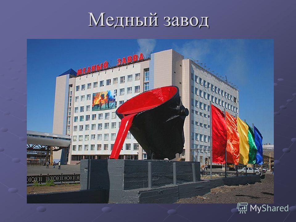 Медный завод