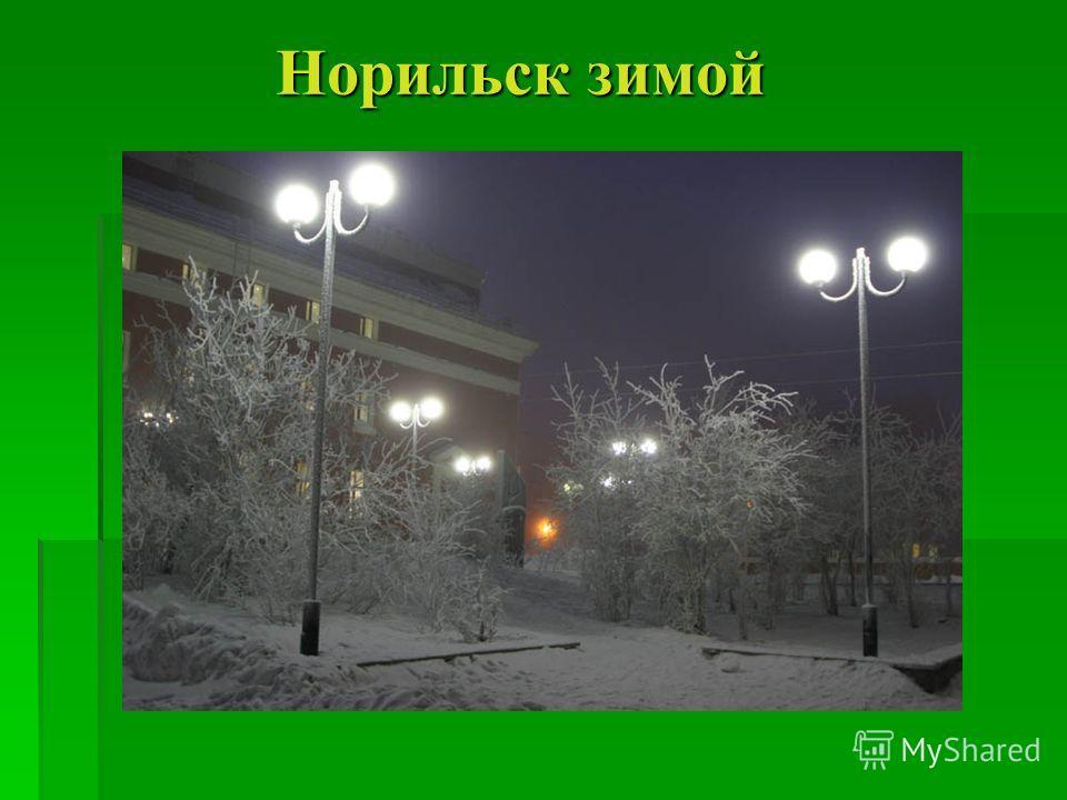 Норильск зимой