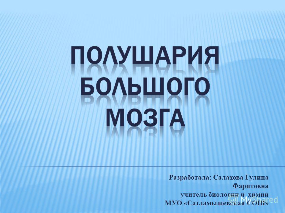 Разработала: Салахова Гулина Фаритовна учитель биологии и химии МУО «Сатламышевская СОШ»