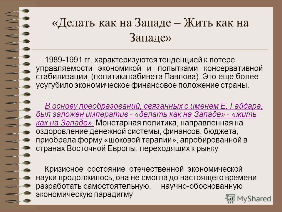 «Делать как на Западе – Жить как на Западе» 1989-1991 гг. характеризуются тенденцией к потере управляемости экономикой и попытками консервативной стабилизации, (политика кабинета Павлова). Это еще более усугубило экономическое финансовое положение ст