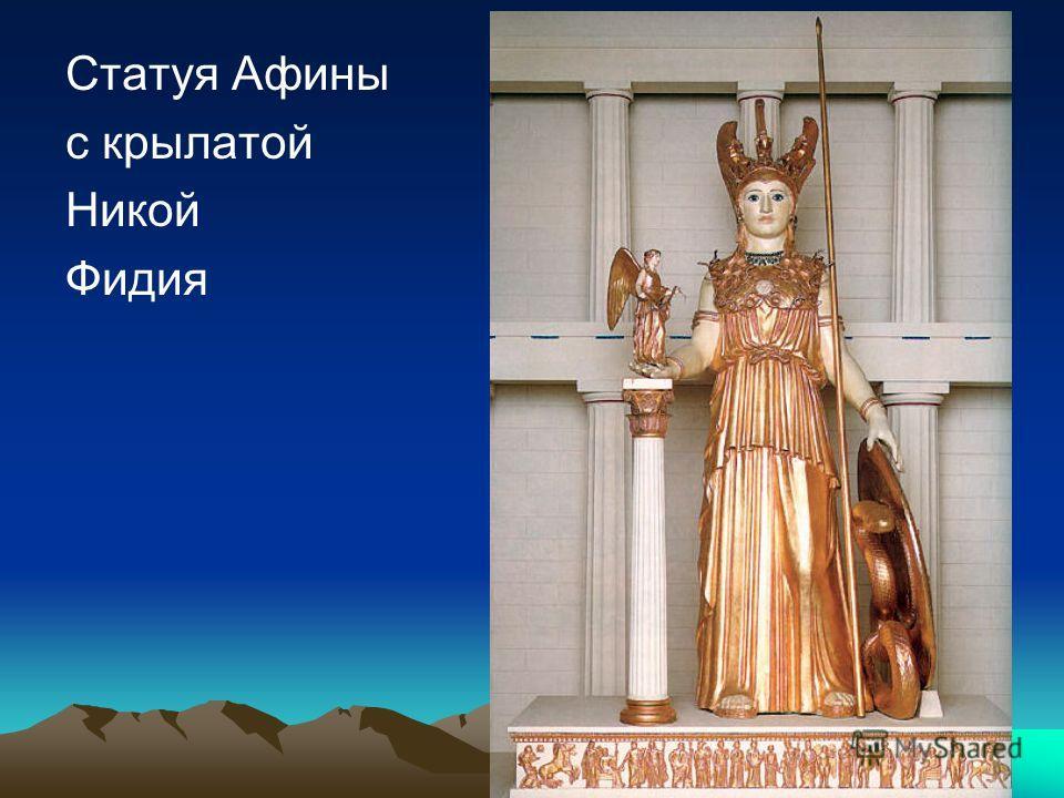 Статуя Афины с крылатой Никой Фидия