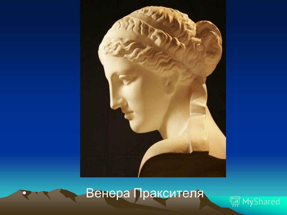 Венера Праксителя