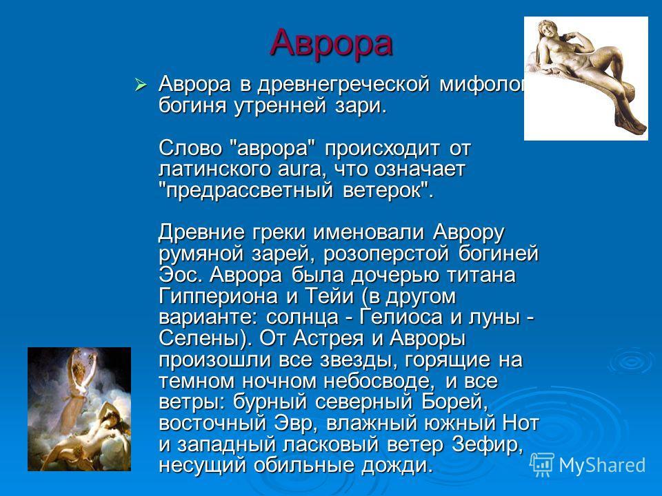Аврора Аврора в древнегреческой мифологии богиня утренней зари. Слово