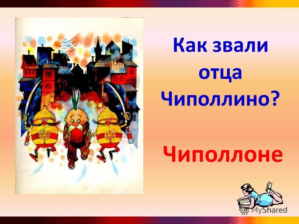 Викторина по сказке Джанни Родари «Приключения Чиполлино»