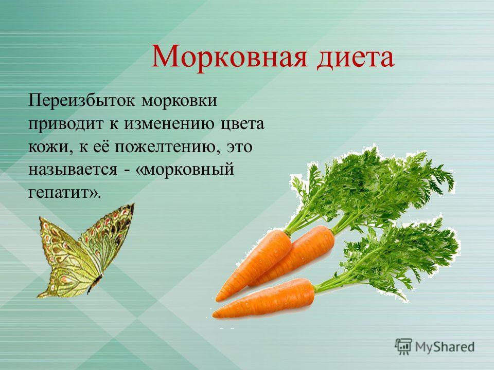 Морковная диета Переизбыток морковки приводит к изменению цвета кожи, к её пожелтению, это называется - «морковный гепатит».