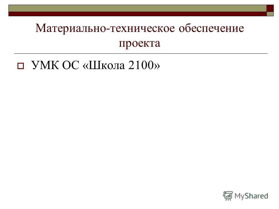 Материально-техническое обеспечение проекта УМК ОС «Школа 2100»