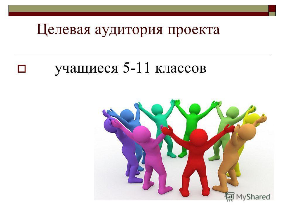 Целевая аудитория проекта учащиеся 5-11 классов