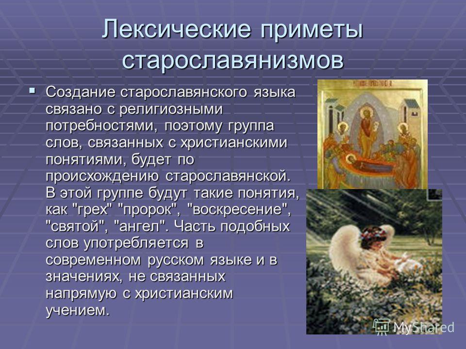 Лексические приметы старославянизмов Создание старославянского языка связано с религиозными потребностями, поэтому группа слов, связанных с христианск