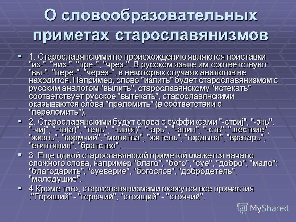 О словообразовательных приметах старославянизмов 1. Старославянскими по происхождению являются приставки
